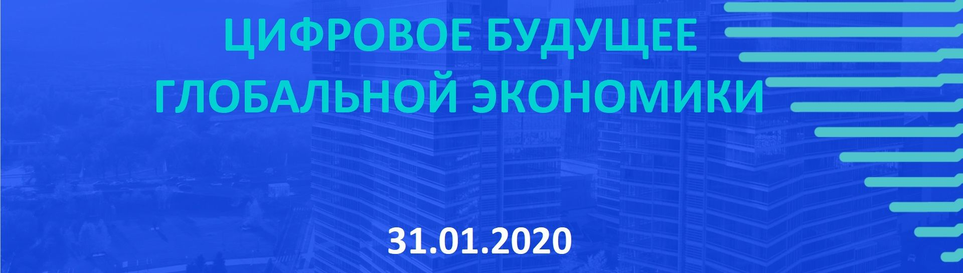 digital almaty 2020