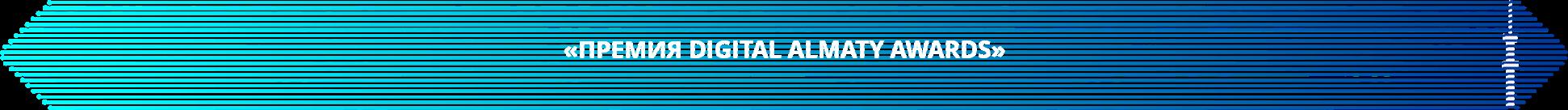 премия DIGITAL ALMATY