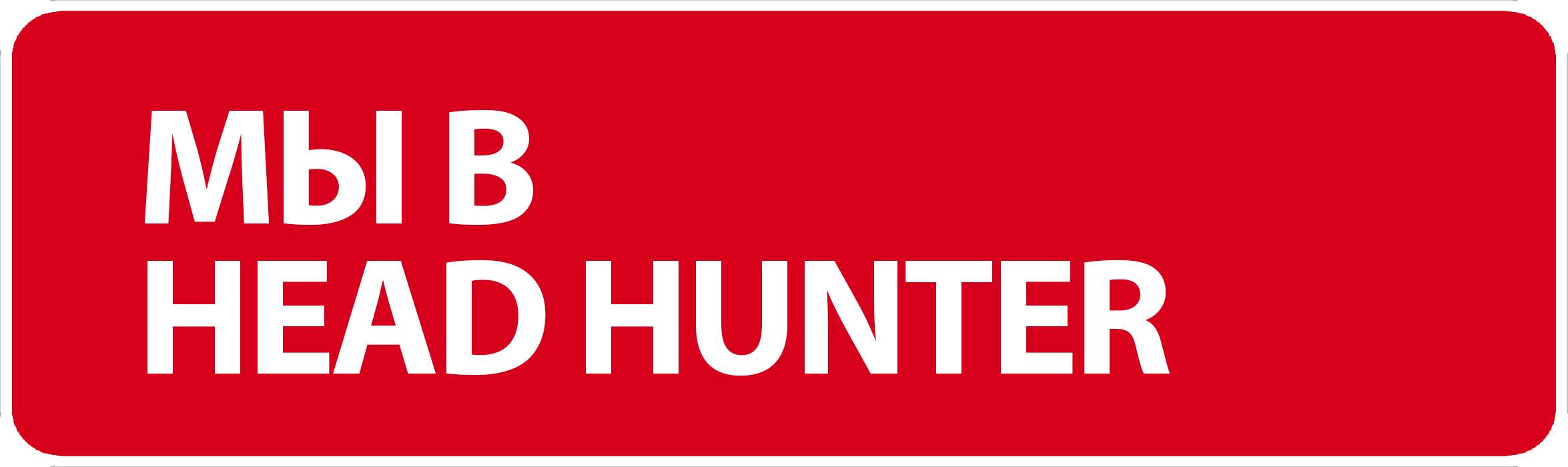 Перейти в Head Hunter
