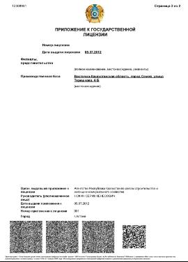 лицензия на геодезические работы geoid